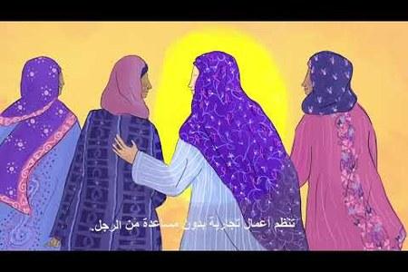 Violenza maschile contro le donne: quattro video per crescere in consapevolezza e in responsabilità. Donne islamiche (italiano)